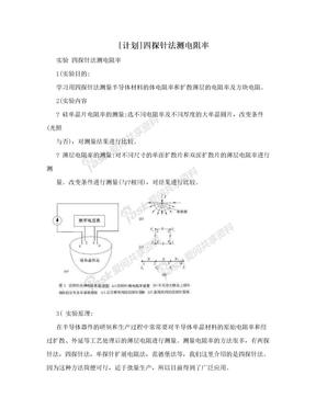 [计划]四探针法测电阻率