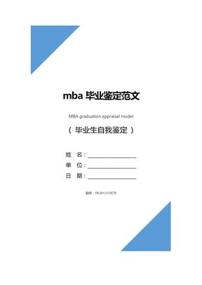 mba毕业鉴定范文