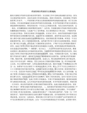 档案馆现行档案的全宗排放(1)