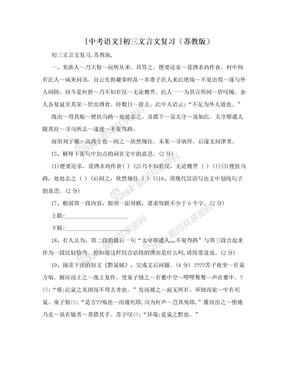 [中考语文]初三文言文复习(苏教版)