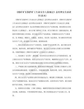 《煤矿矿长保护矿工生命安全七条规定》总经理安全承诺书(范本)