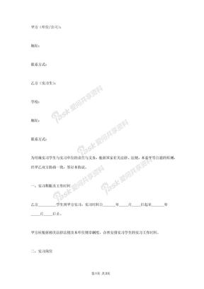 设计公司实习合同协议书范本