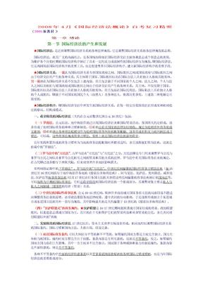 2008年4月国际经济法概论笔记