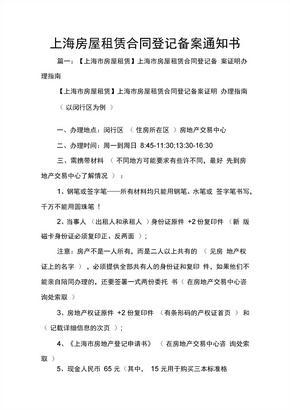 上海房屋租赁合同登记备案通知书