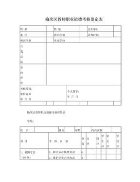 师德考核表2017