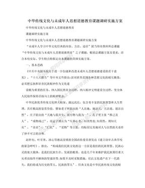 中华传统文化与未成年人思想道德教育课题调研实施方案