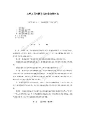 三峡工程库区移民资金会计制度