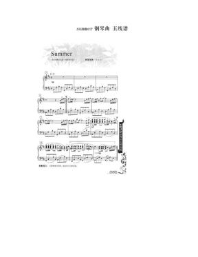 summer钢琴曲 五线谱