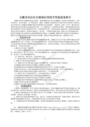 安徽省农信社生源地信用助学贷款政策简介doc