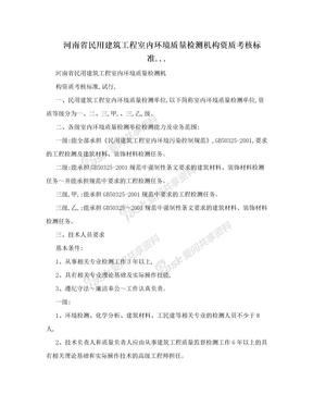 河南省民用建筑工程室内环境质量检测机构资质考核标准...