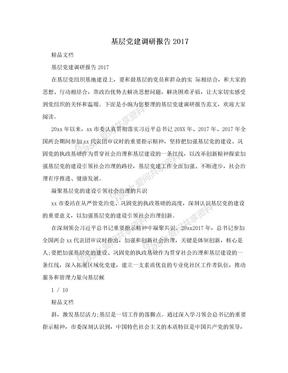 基层党建调研报告2017