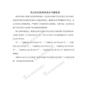 坚石经纪机构资质证书被取消