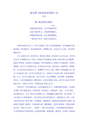 《陈寅恪诗笺释》序