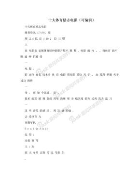十大体育励志电影(可编辑)