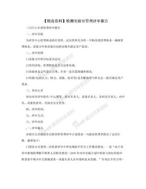 【精选资料】检测实验室管理评审报告