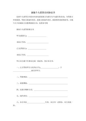 新版个人借贷合同协议书