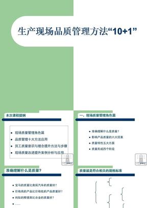生产现场质量管理方法 ppt课件 (2)