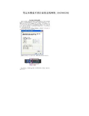 笔记本搜索不到自家的无线网络_1947995782