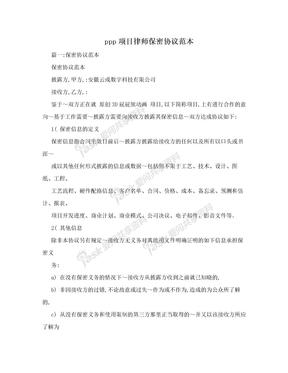 ppp项目律师保密协议范本