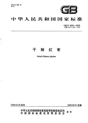GBT 5835-2009干制红枣