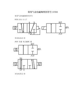 常用气动电磁阀图形符号37704