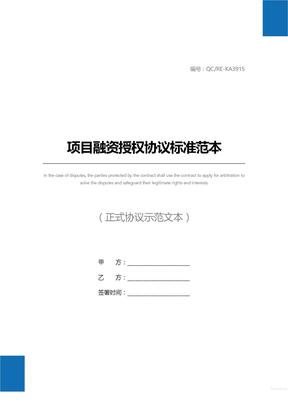 项目融资授权协议标准范本_1