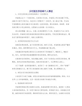 乡村医生李前峰个人事迹模版