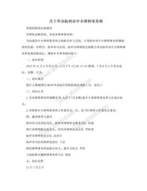 关于举办杭州市中小律师事务所
