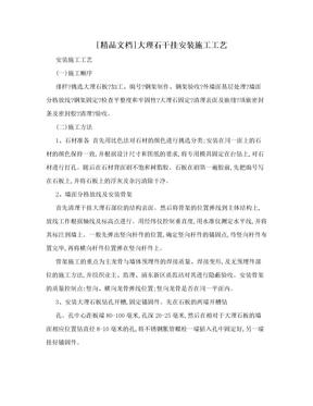 [精品文档]大理石干挂安装施工工艺