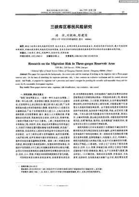 三峡库区移民风险研究