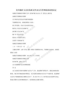 佳兴煤矿人员任免职文件及安全管理机构设置决定