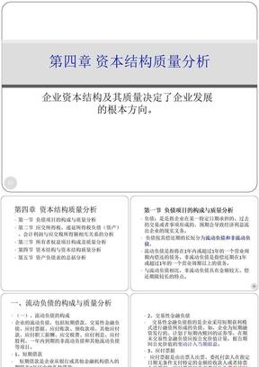 资本结构质量分析(ppt 87页)