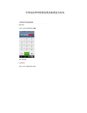 中国电信呼叫转移设置及取消家具家电