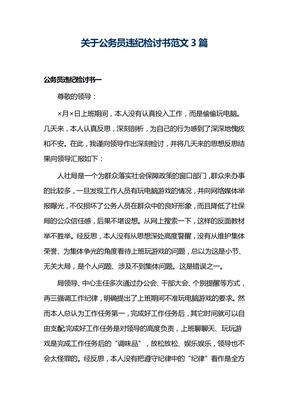 2021年关于公务员违纪检讨书范文3篇范文