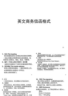 英文商务信函格式(课堂PPT)