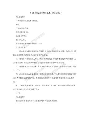 广州市劳动合同范本(修订版)