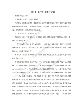 [论文]毛泽东文集读后感