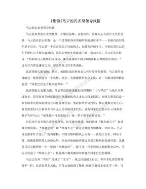 [集锦]马云的孔雀型领导风格