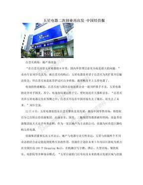五星电器二次创业再出发-中国经营报