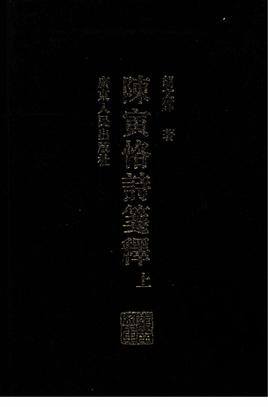 陈寅恪诗笺释