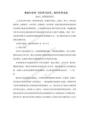 数据库原理-书店图书进货、销售管理系统doc1_1374313313