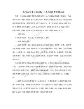 苏州市吴中区幼儿园(托儿所)收费管理办法