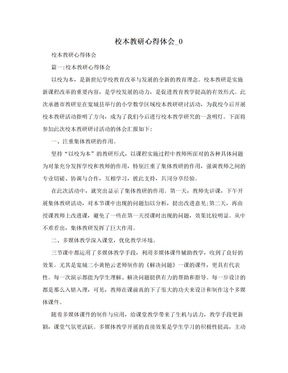 校本教研心得体会_0