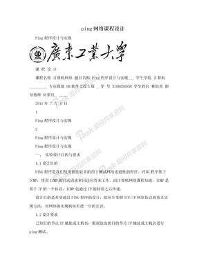 ping网络课程设计