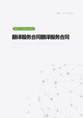 翻译服务合同范本翻译服务合同范本