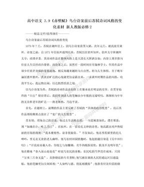 高中语文 3.9《赤壁赋》乌台诗案前后苏轼诗词风格的变化素材 新人教版必修2