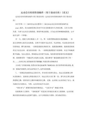 运动会宣传组特别稿件(用于鼓动宣传)[范文]