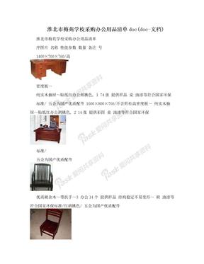 淮北市梅苑学校采购办公用品清单doc(doc-文档)