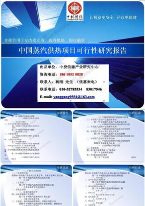 中国蒸汽供热项目可行性研究报告