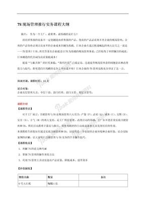 7S现场管理推行实务课程大纲陈鹏